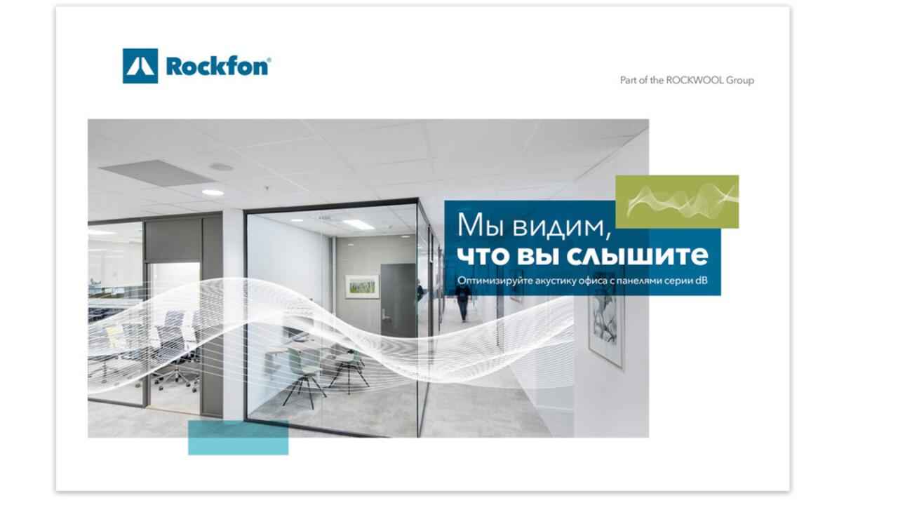 campaign illustration, db campaign, brochure cover, RU